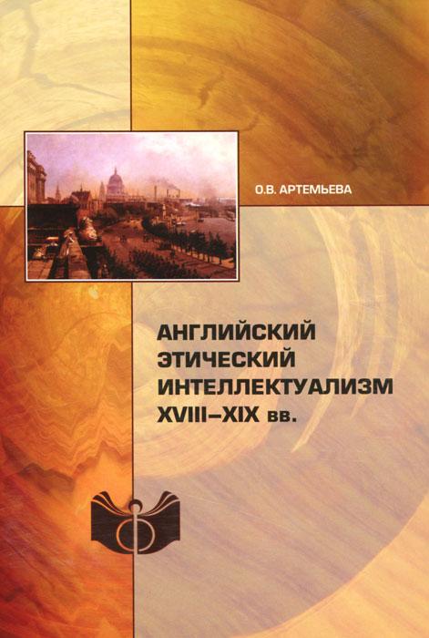 Английский этический интеллектуализ XVIII-XIX век, О. В. Артемьева
