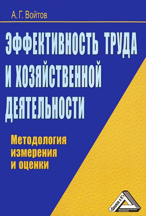 Эффективность труда и хозяйственной деятельности. Методология измерения и оценки, А. Г. Войтов