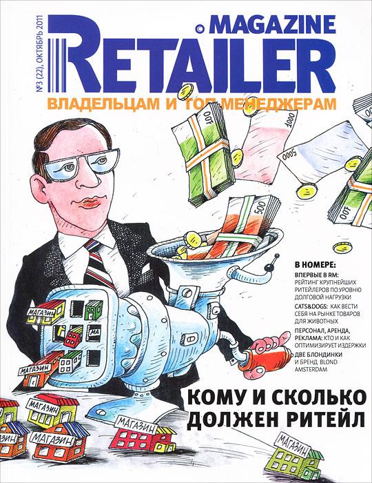 Retailer Magazine. Владельцам и топ-менеджерам, №3(22), октябрь 2011,