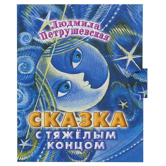 Сказка с тяжелым концом (миниатюрное издание), Людмила Петрушевская