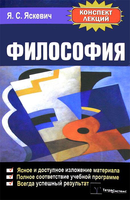 Философия, Я. С. Яскевич