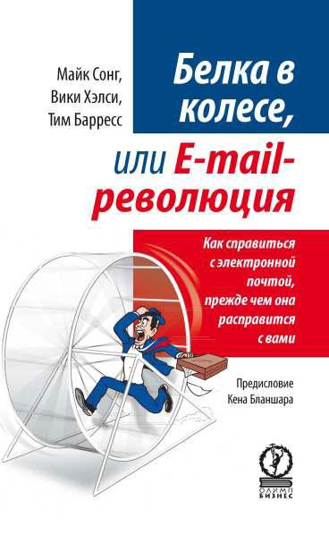 Белка в колесе, или E-mail революция. Как справиться с электронной почтой, прежде чем она расправится с вами, Майк Сонг, Вики Хэлси, Тим Барресс