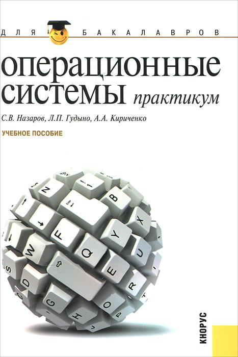 Операционные системы. Практикум для бакалавров, С. В. Назаров, Л. П. Гудыно, А. А. Кириченко