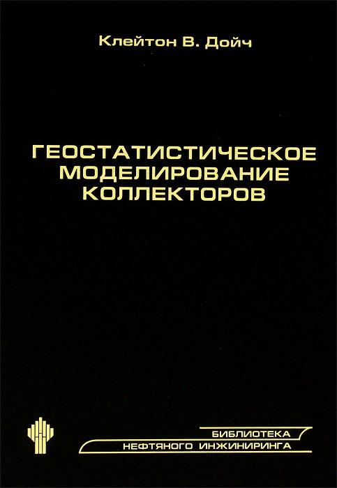 Геостатистическое моделирование коллекторов, Клейтов В. Дойч
