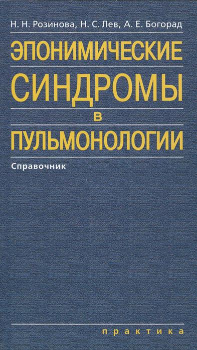 Эпонимические синдромы в пульмонологии, Н. Н. Розинова, Н. С. Лев, А. Е. Богорад