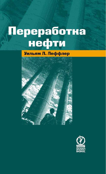 Переработка нефти, Уильям Л. Леффлер