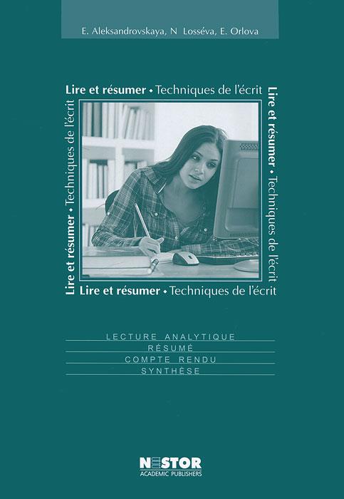 Lire et resumer. Пособие по реферированию на французском языке, Е. Б. Александровская, Н. В. Лосева, Е. П. Орлова