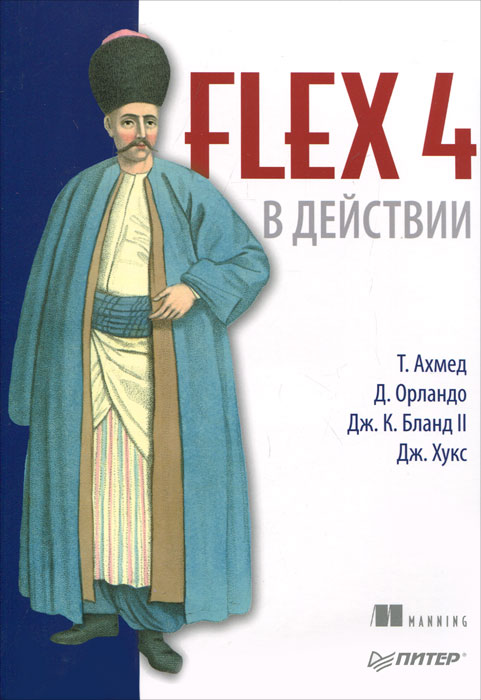 Flex 4 в действии, Т. Ахмед, Д. Орландо, Дж. К. Бланд II, Дж. Хукс
