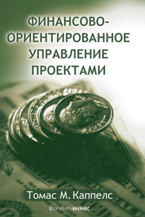 Финансово-ориентированное управление проектами, Томас М. Каппелс