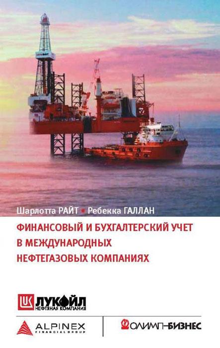 Финансовый и бухгалтерский учет в международных нефтегазовых компаниях, Шарлотта Райт, Ребекка Галлан