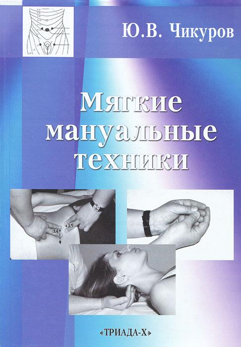 Мягкие мануальные техники, Ю. В. Чикуров