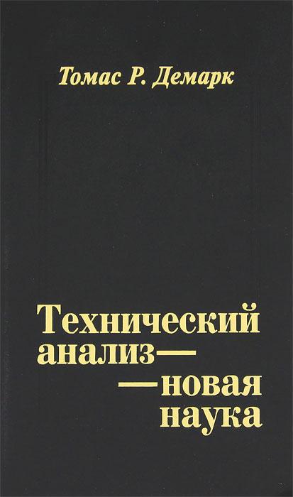 Технический анализ - новая наука, Томас Р. Демарк