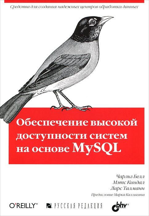 Обеспечение высокой доступности систем на основе MySQL, Чарльз Белл, Мэтс Киндал, Ларс Талманн
