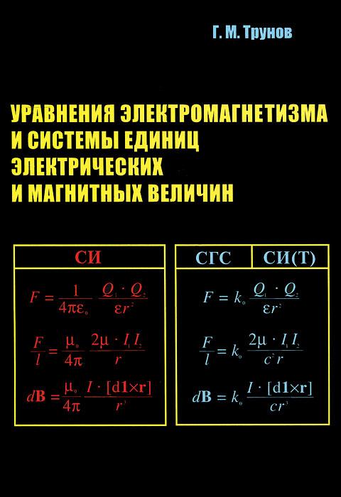 Уравнения электромагнетизма и системы единиц электрических и магнитных величин, Г. М. Трунов