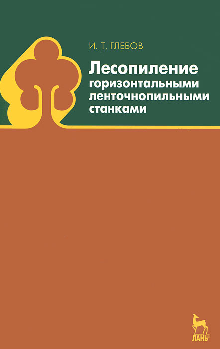Лесопиление горизонтальными ленточнопильными станками, И. Т. Глебов