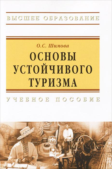 Основы устойчивого туризма, О. С. Шимова