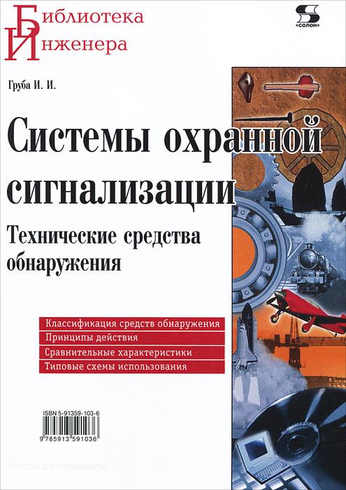 Системы охранной сигнализации. Технические средства обнаружения, И. И. Груба