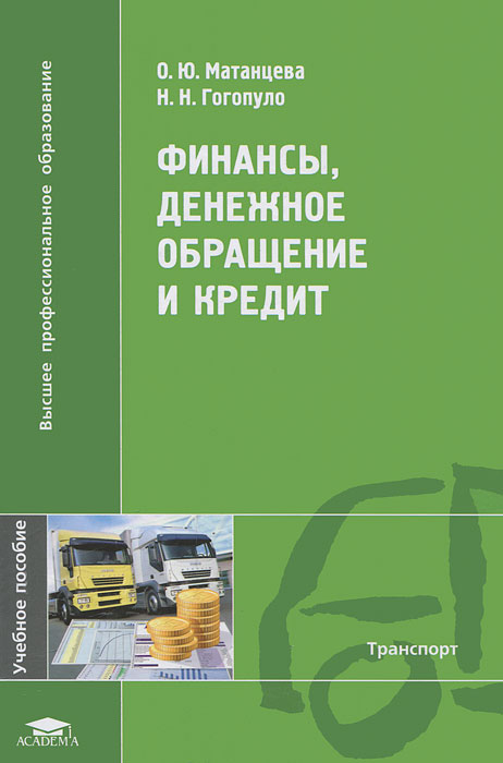Финансы, денежное обращение и кредит, О. Ю. Матанцева, Н. Н. Гогопуло