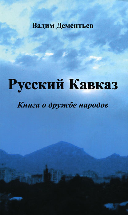 Русский Кавказ. Книга о дружбе народов, Вадим Дементьев