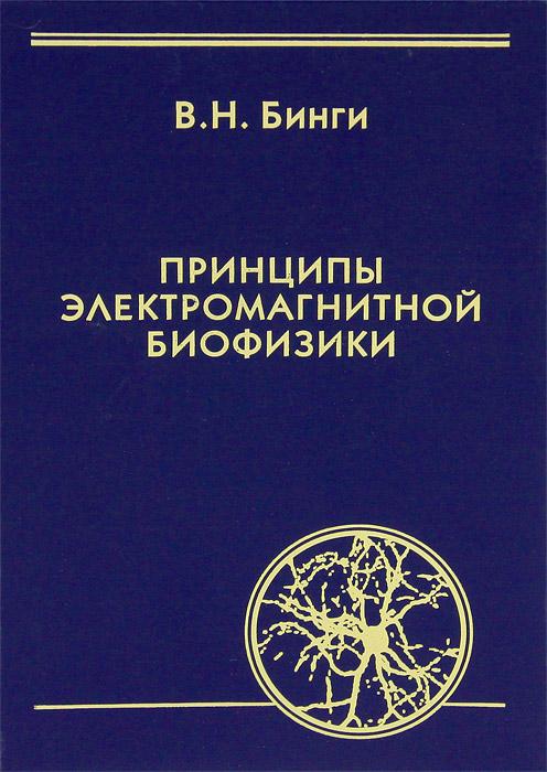 Принципы электромагнитной биофизики, В. Н. Бинги