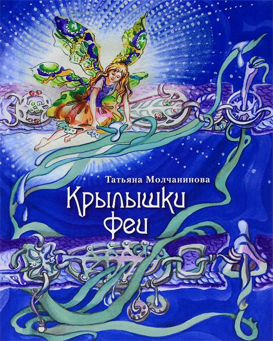 Крылышки феи, Татьяна Молчанинова