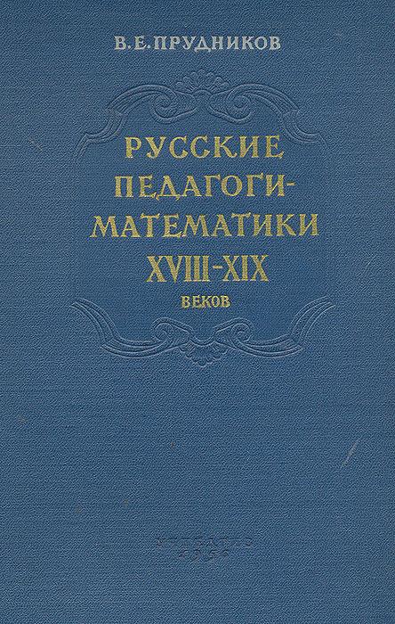 Русские педагоги-математики XVIII-XIX веков,