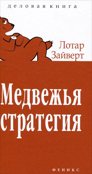 Медвежья стратегия, Лотар Зайверт