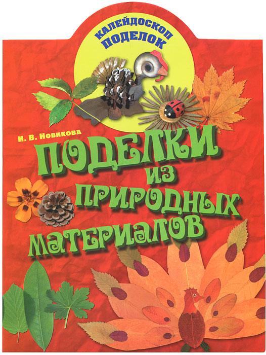 Поделки из природных материалов, И. В. Новикова