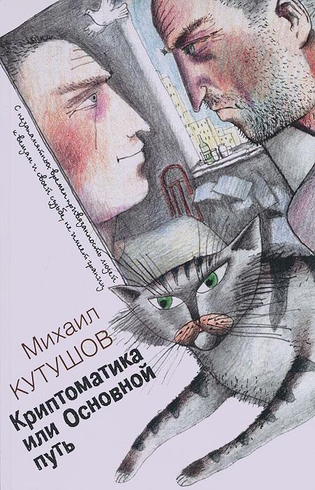 Криптоматика, или Основной путь, Михаил Кутушов