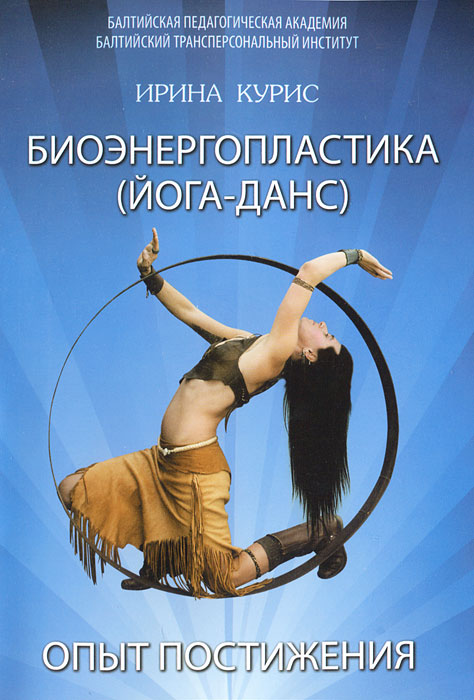 Биоэнергопластика (йога-данс). Опыт постижения, Ирина Курис
