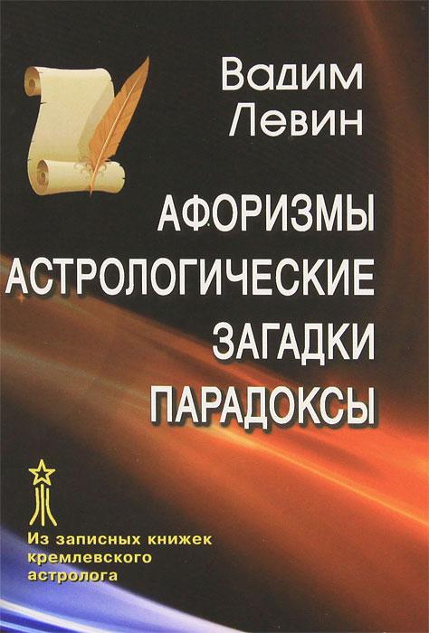 Афоризмы. Астрологические загадки. Парадоксы, Вадим Левин