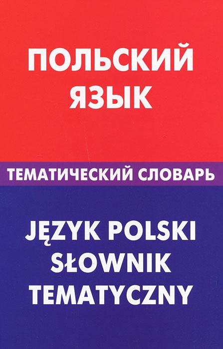 Польский язык. Тематический словарь, Г. В. Русланова