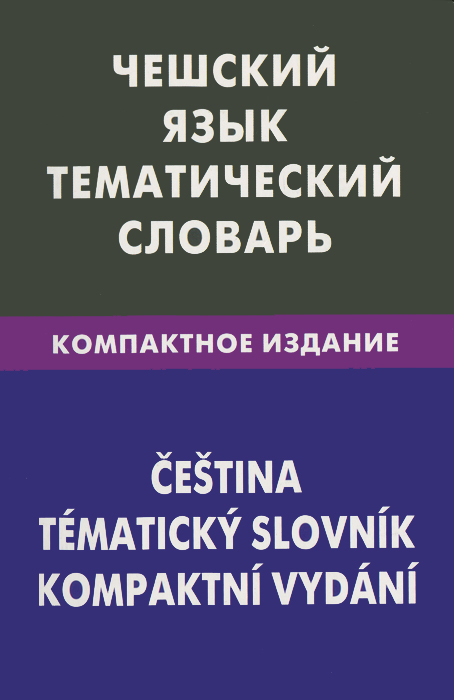 Чешский язык. Тематический словарь. Компактное издание / Cestina: Tematicky slovnik:Kompaktni vydani, Е. С. Обухова