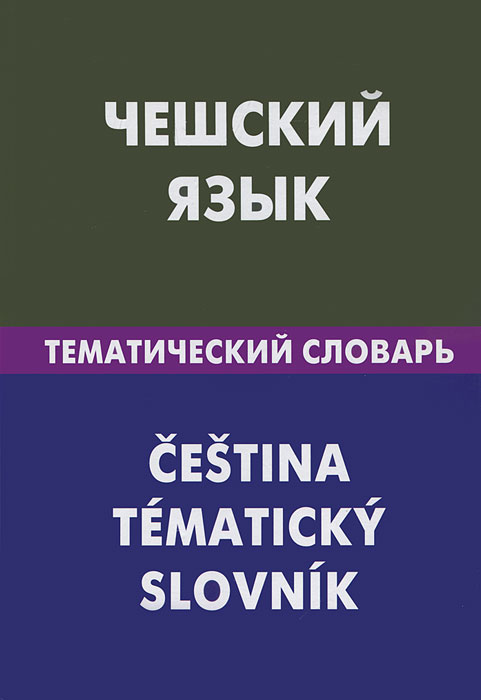 Чешский язык. Тематический словарь / Cestina: Tematicky slovnik, Е. С. Обухова