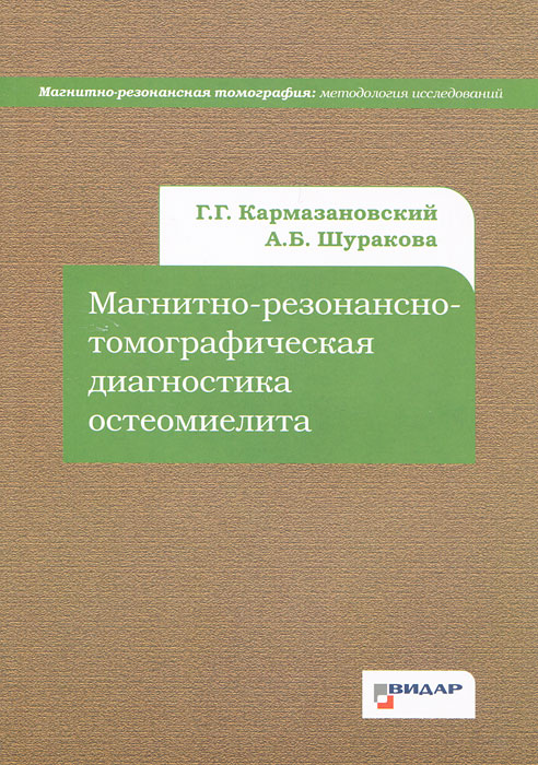 Магнитно-резонансно-томографическая диагностика остеомиелита, Г. Г. Кармазановский, А. Б. Шуракова
