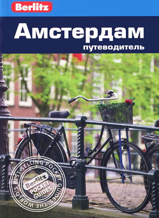 Амстердам. Путеводитель, Линдсей Беннет