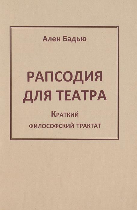 Рапсодия для театра, Ален Бадью