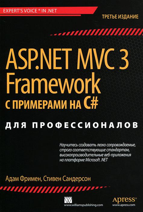 ASP.NET MVC 3 Framework с примерами на C# для профессионалов, Адам Фримен, Стивен Сандерсон
