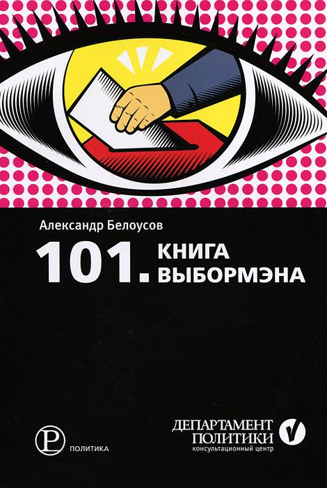 101. Книга выбормэна, Александр Белоусов