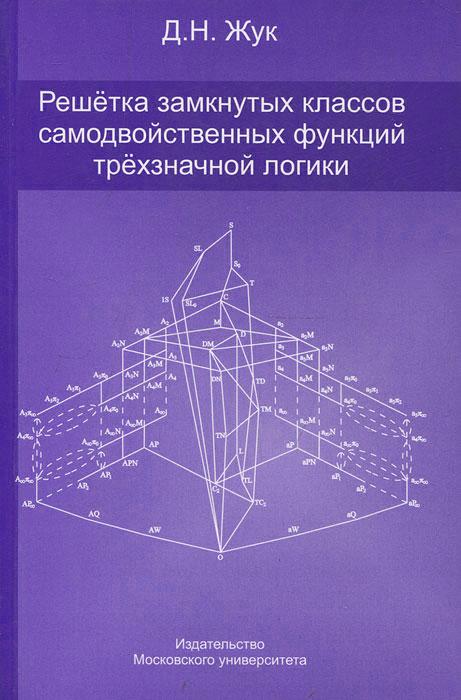 Решетка замкнутых классов самодвойственных функций трехзначной логики, Д. Н. Жук