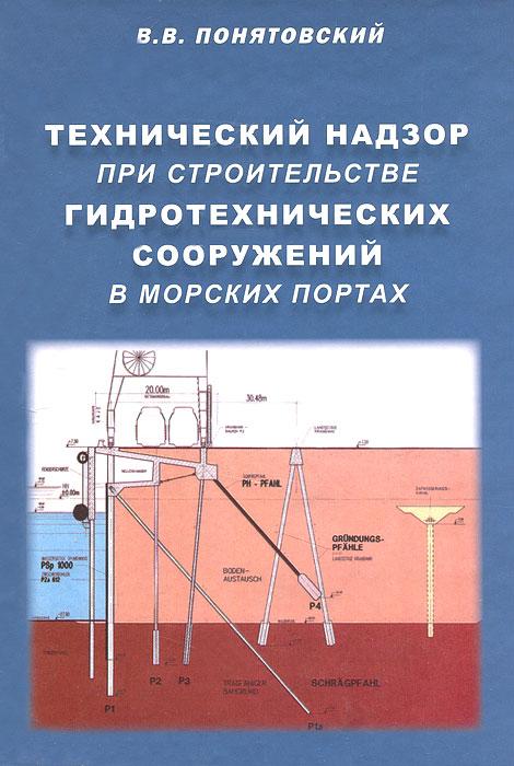 Технический надзор при строительстве гидротехнических сооружений в морских портах, В. В. Понятовский