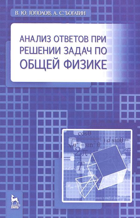Анализ ответов при решении задач по общей физике, В. Ю. Тополев, А. С. Богатин