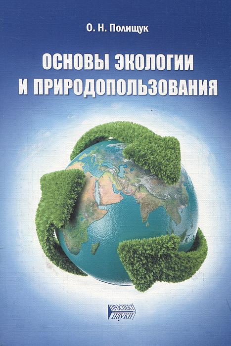 Основы экологии и природопользования, О. Н. Полищук