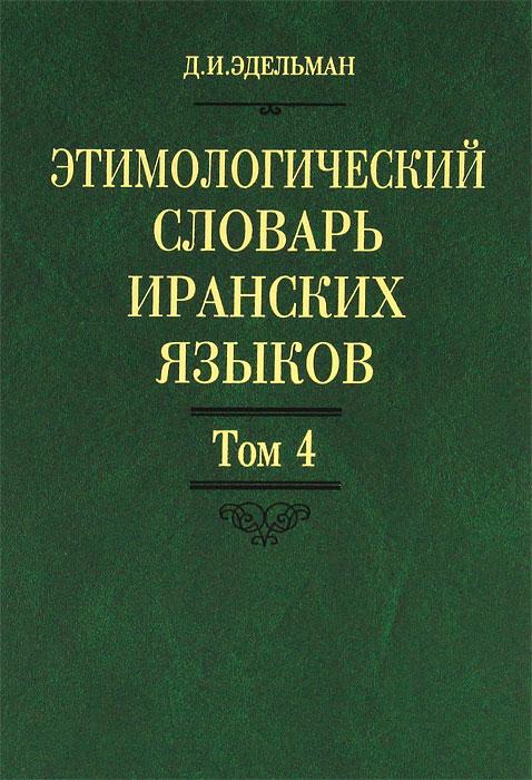 Этимологический словарь иранских языков. Том 4. I-k, Д. И. Эдельман
