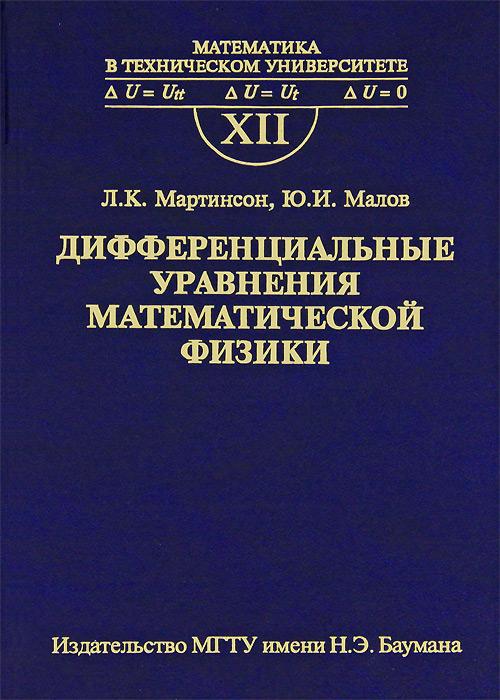 Дифференциальные уравнения математической физики. Выпуск 12, Л. К. Мартинсон, Ю. И. Малов