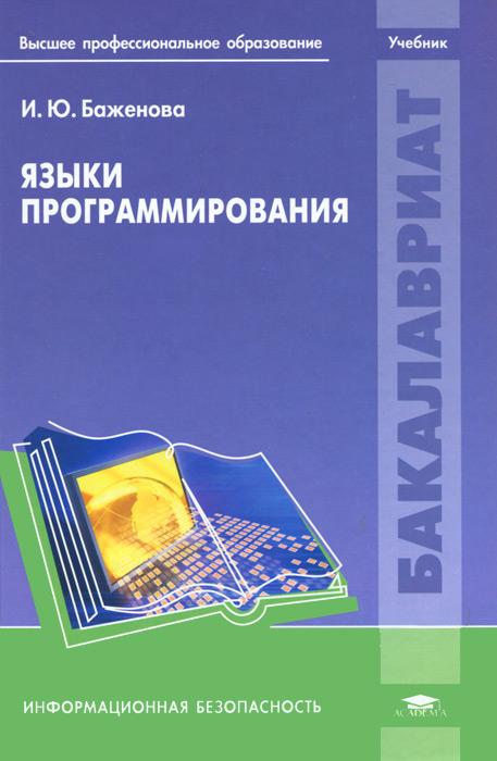 Языки программирования, И. Ю. Баженова