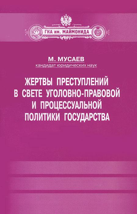 Жертвы преступлений в свете уголовно-правовой и процессуальной политики государства, М. Мусаев