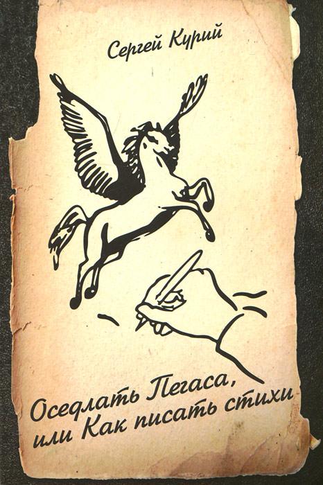 Оседлать Пегаса, или Как писать стихи, Сергей Курий