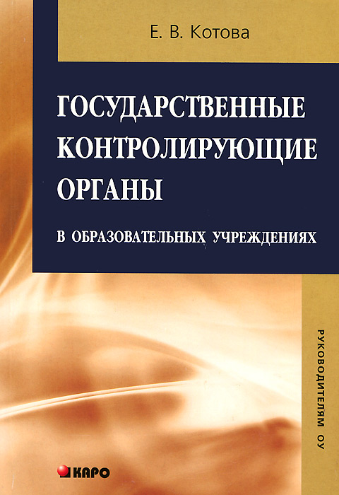 Государственные контролирующие органы в образовательных учреждениях, Е. В. Котова