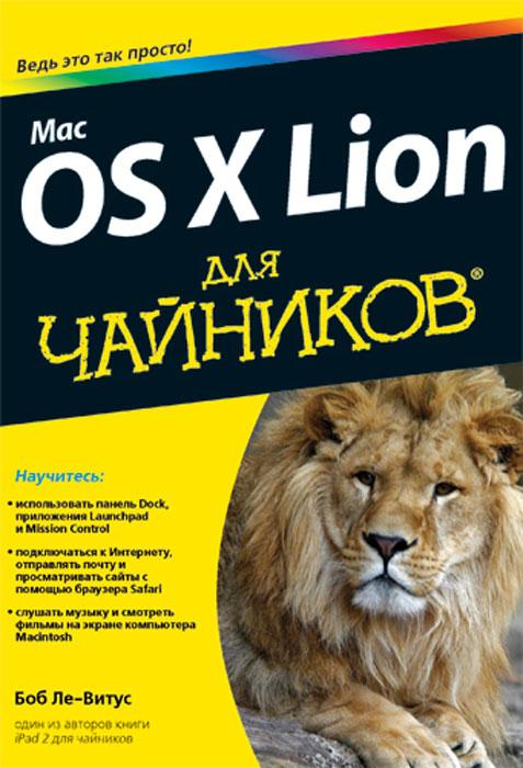 Mac OS X Lion для чайников, Боб Ле-Витус